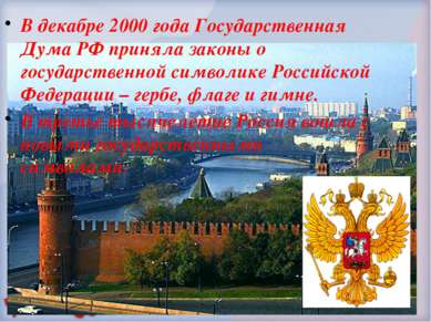 В декабре 2000 года Государственная Дума РФ приняла законы о государственной ...