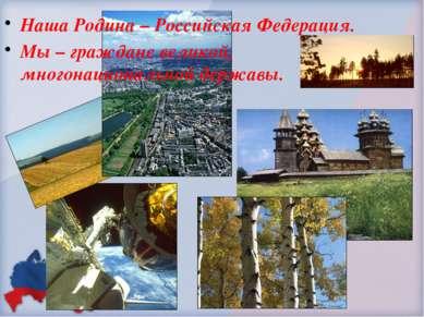 Наша Родина – Российская Федерация. Мы – граждане великой, многонациональной ...