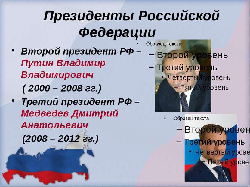 Президенты Российской Федерации Второй президент РФ – Путин Владимир Владимир...