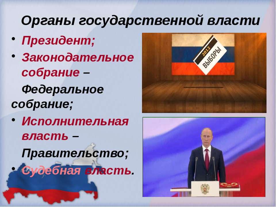 Органы государственной власти Президент; Законодательное собрание – Федеральн...