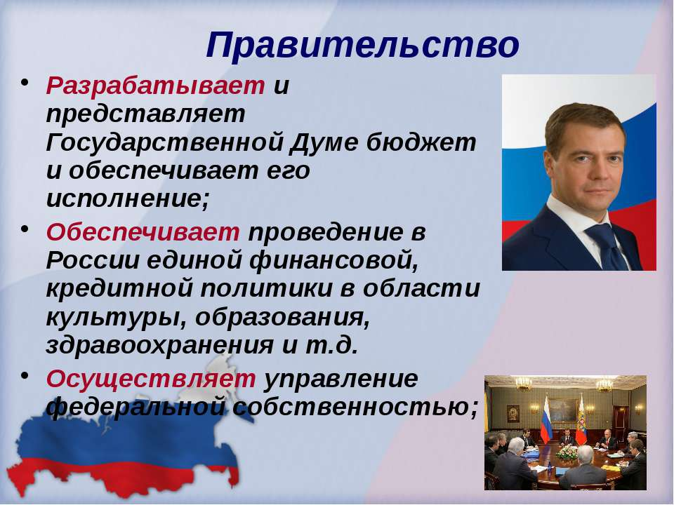 Правительство Разрабатывает и представляет Государственной Думе бюджет и обес...