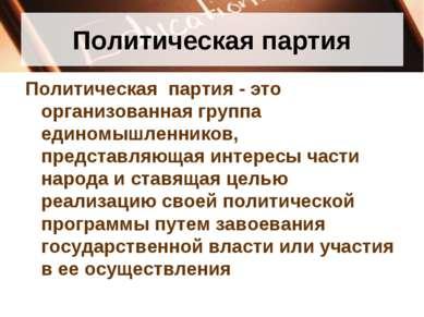 Политическая партия Политическая партия - это организованная группа единомышл...