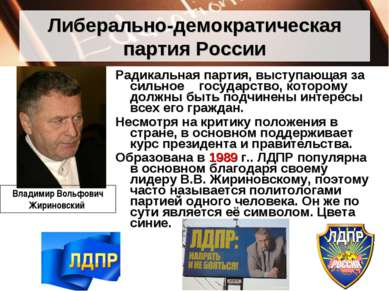 Либерально-демократическая партия России Владимир Вольфович Жириновский Радик...