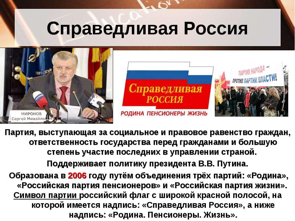 Справедливая Россия Партия, выступающая за социальное и правовое равенство гр...