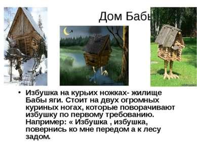 Дом Бабы-Яги Избушка на курьих ножках- жилище Бабы яги. Стоит на двух огромны...