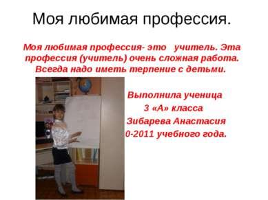 Моя любимая профессия. Моя любимая профессия- это учитель. Эта профессия (учи...