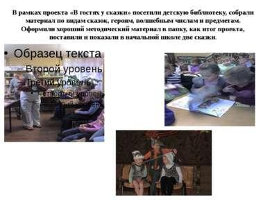 В рамках проекта «В гостях у сказки» посетили детскую библиотеку, собрали мат...