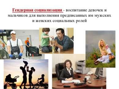 Гендерная социализация - воспитание девочек и мальчиков для выполнения предпи...