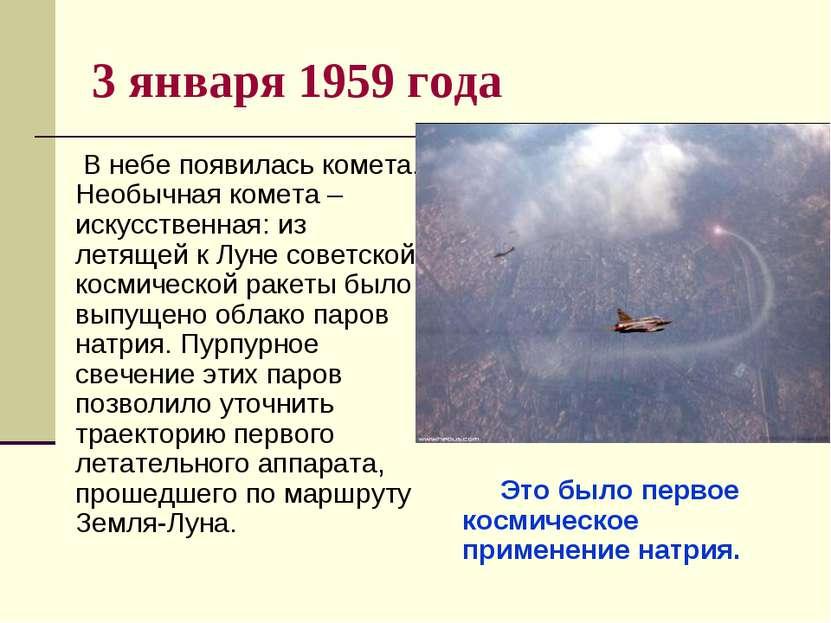 3 января 1959 года В небе появилась комета. Необычная комета – искусственная:...