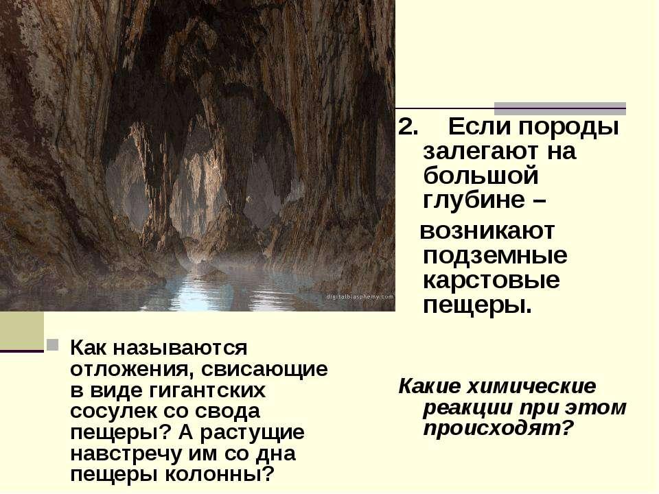 Как называются отложения, свисающие в виде гигантских сосулек со свода пещеры...