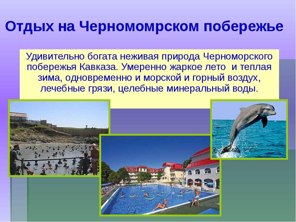 Удивительно богата неживая природа Черноморского побережья Кавказа. Умеренно ...