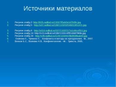 Источники материалов Рисунок слайд 2- http://i025.radikal.ru/1103/7f/5eb3e1d7...