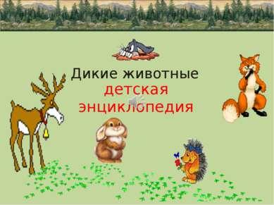 Дикие животные детская энциклопедия