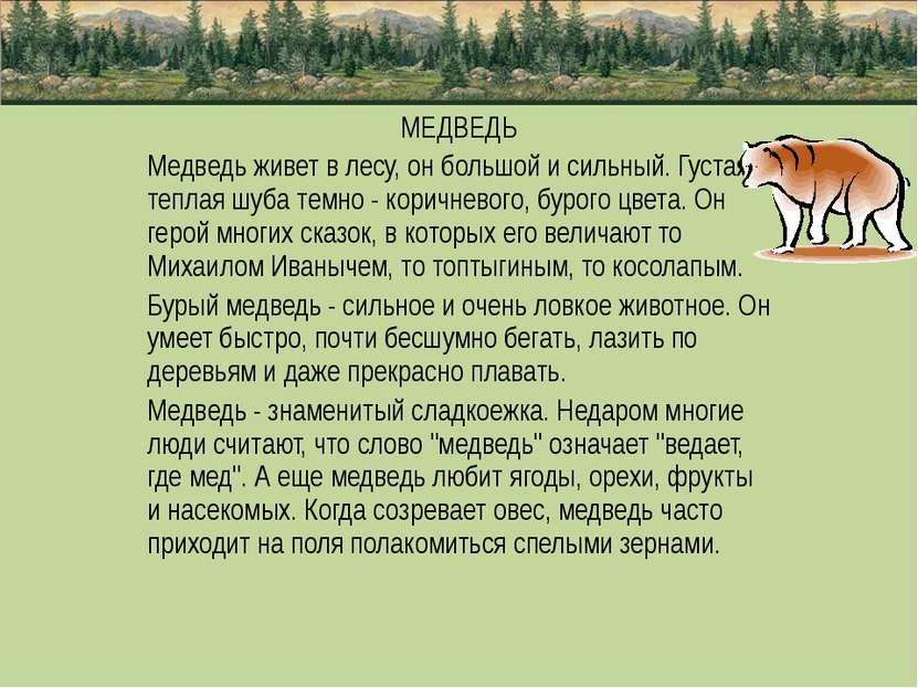 МЕДВЕДЬ Медведь живет в лесу, он большой и сильный. Густая теплая шуба темно ...
