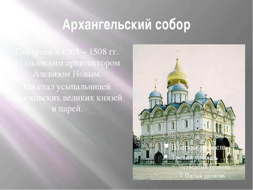 Архангельский собор Построен в 1505 – 1508 гг. итальянским архитектором Алеви...