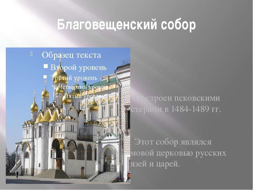 Благовещенский собор Построен псковскими мастерами в 1484-1489 гг. Этот собор...