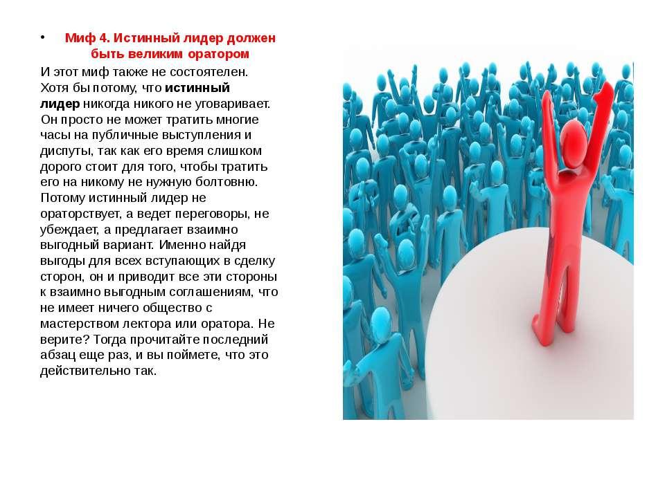 Миф 4. Истинный лидер должен быть великим оратором И этот миф также не состоя...