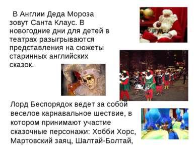 В Англии Деда Мороза зовут Санта Клаус. В новогодние дни для детей в театрах ...
