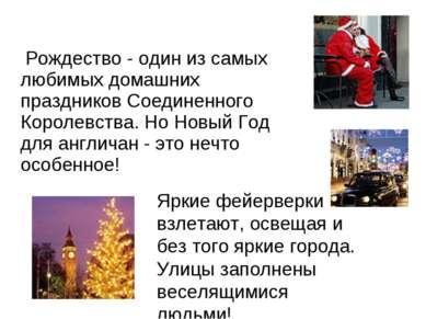 Рождество - один из самых любимых домашних праздников Соединенного Королевств...