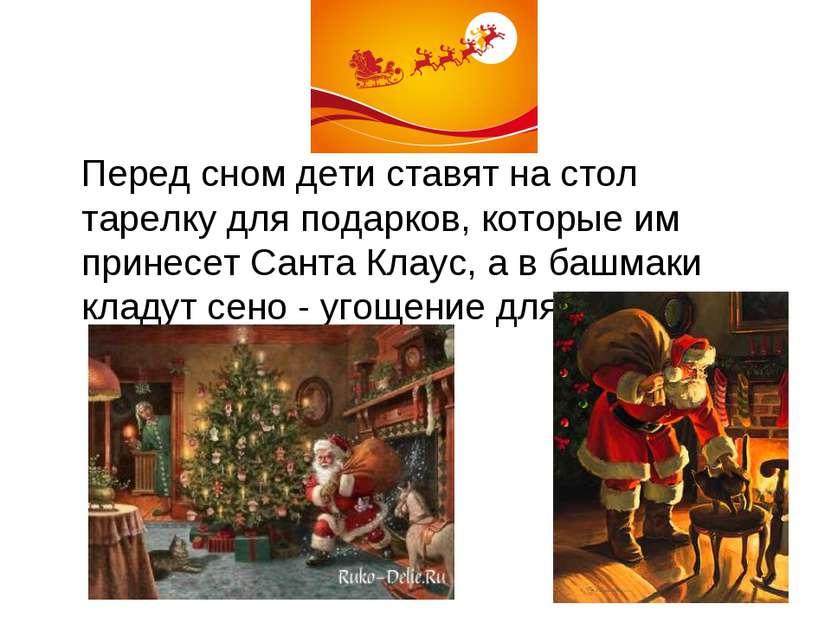 Перед сном дети ставят на стол тарелку для подарков, которые им принесет Сант...