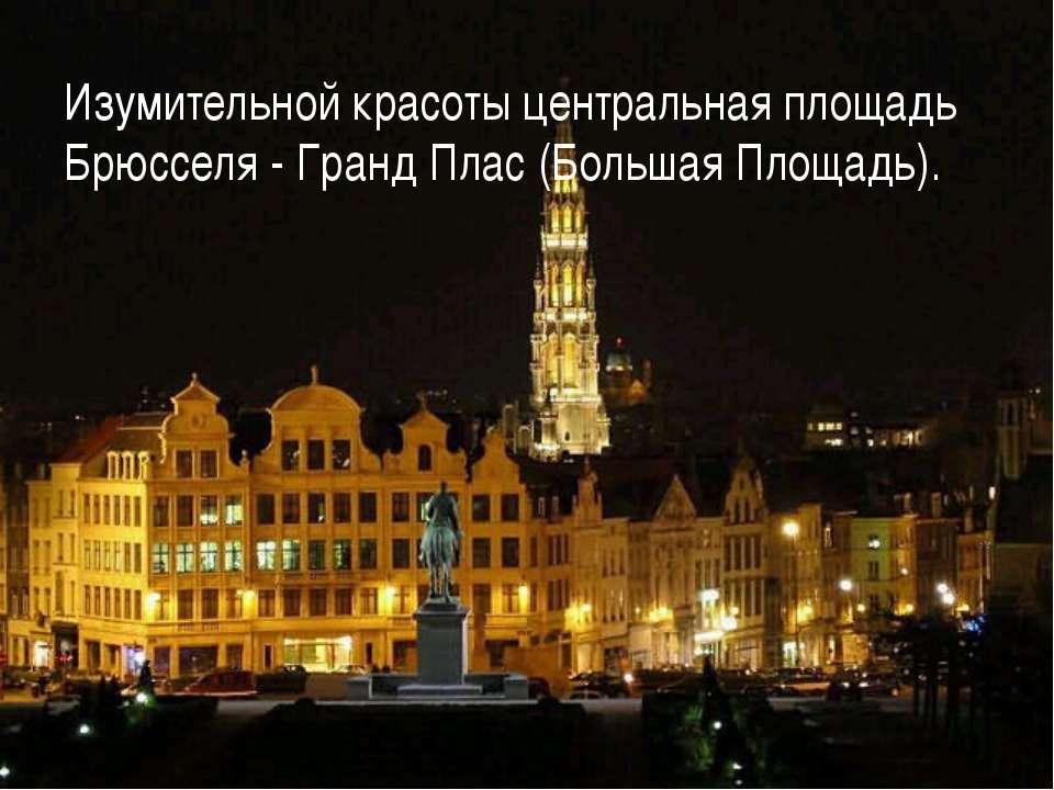 Изумительной красоты центральная площадь Брюсселя - Гранд Плас (Большая Площа...