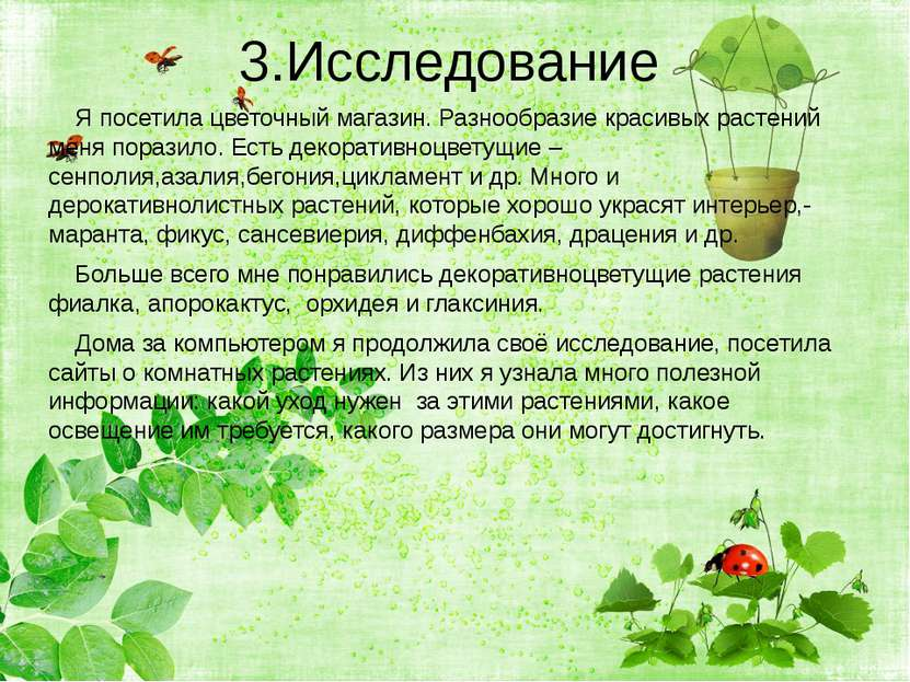 3.Исследование Я посетила цветочный магазин. Разнообразие красивых растений м...