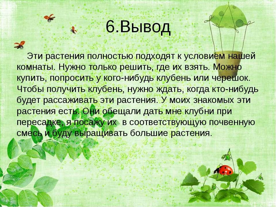 6.Вывод Эти растения полностью подходят к условием нашей комнаты. Нужно тольк...