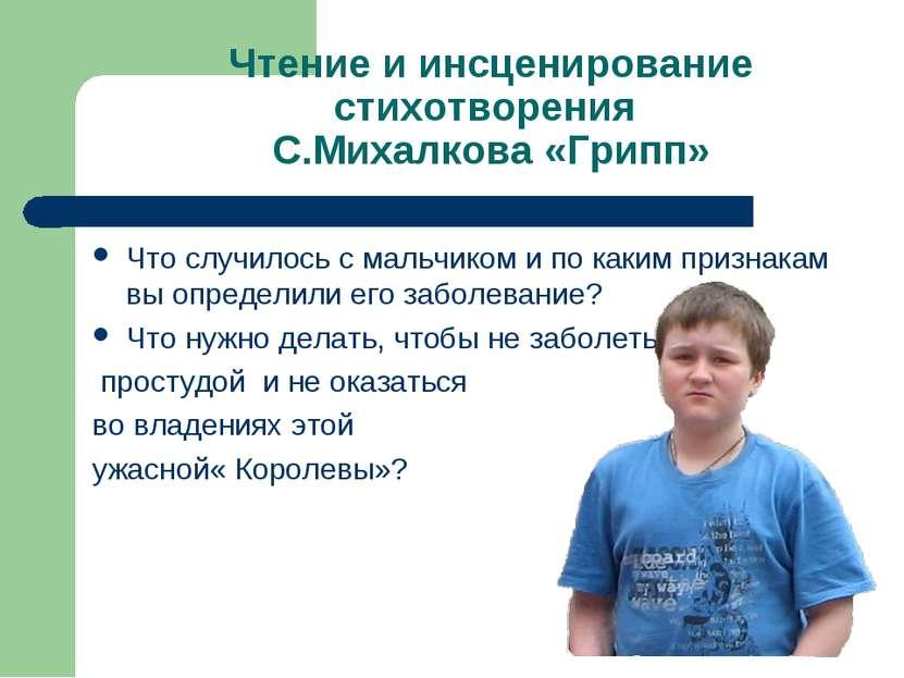 Чтение и инсценирование стихотворения С.Михалкова «Грипп» Что случилось с мал...
