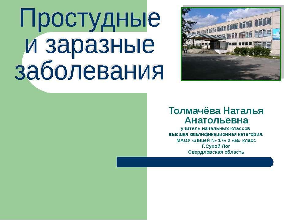 Толмачёва Наталья Анатольевна учитель начальных классов высшая квалификационн...