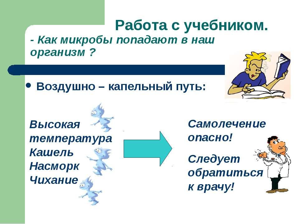Работа с учебником. - Как микробы попадают в наш организм ? Воздушно – капель...
