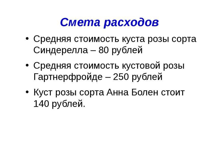 Средняя стоимость куста розы сорта Синдерелла – 80 рублей Средняя стоимость к...