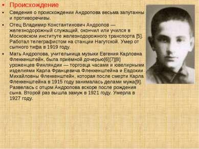 Происхождение Сведения о происхождении Андропова весьма запутанны и противоре...