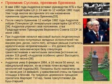 Преемник Суслова, преемник Брежнева В мае 1982 года Андропов оставил руководс...