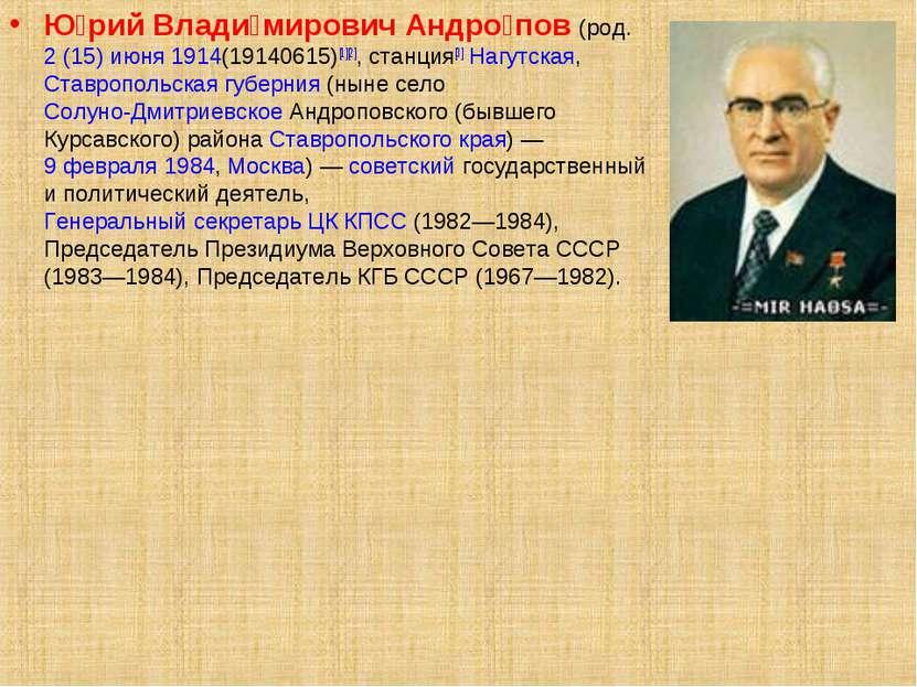 Ю рий Влади мирович Андро пов (род. 2(15)июня 1914(19140615)[1][2], станция...