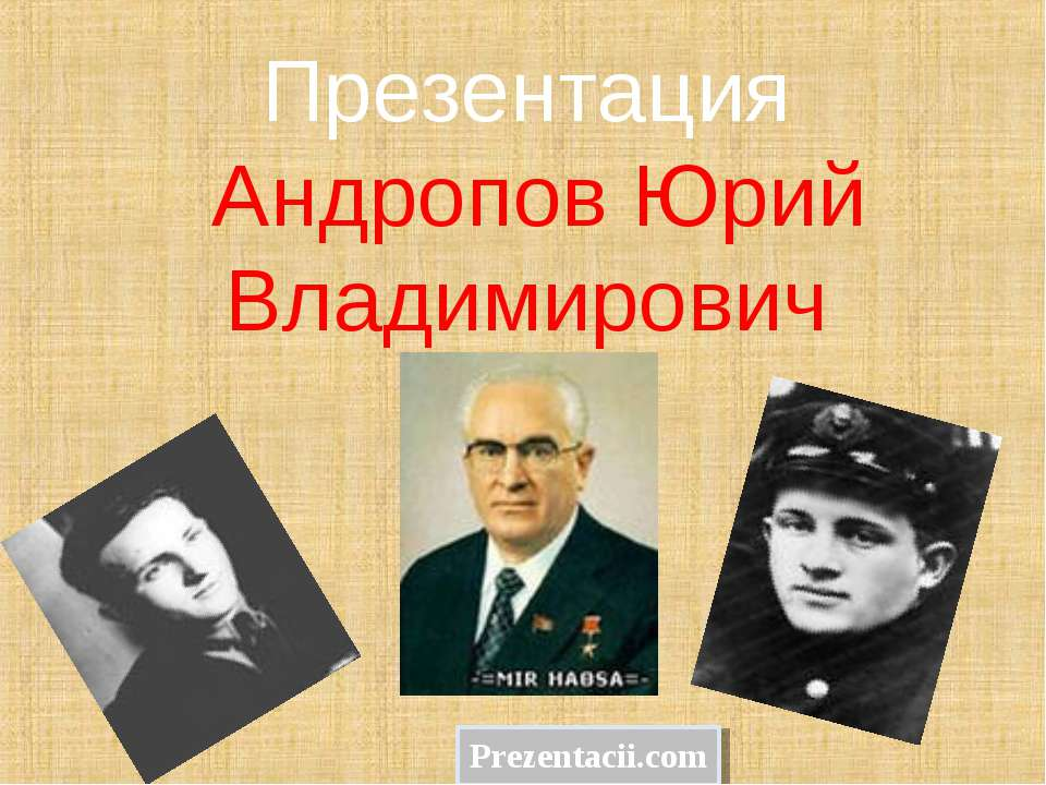 Презентация Андропов Юрий Владимирович