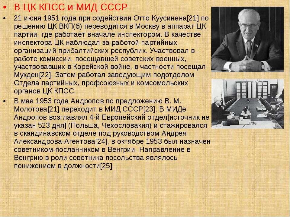 В ЦК КПСС и МИД СССР 21 июня 1951 года при содействии Отто Куусинена[21] по р...