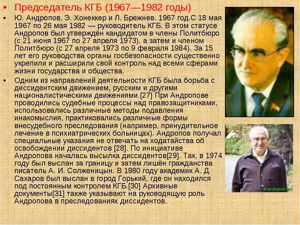 Председатель КГБ (1967—1982 годы) Ю. Андропов, Э. Хонеккер и Л. Брежнев. 1967...
