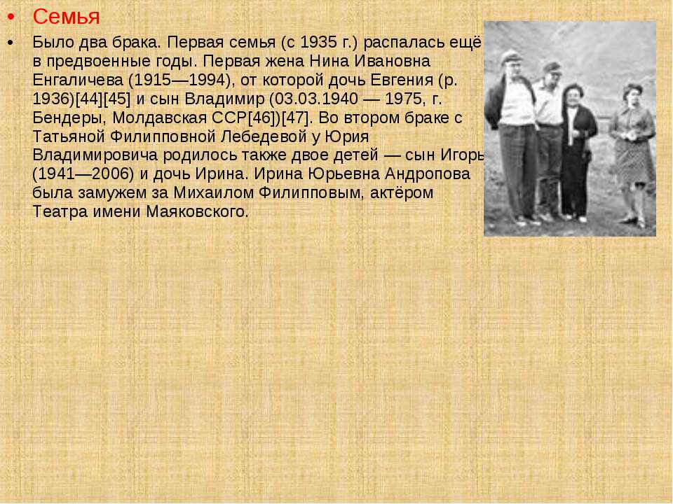 Семья Было два брака. Первая семья (с 1935 г.) распалась ещё в предвоенные го...
