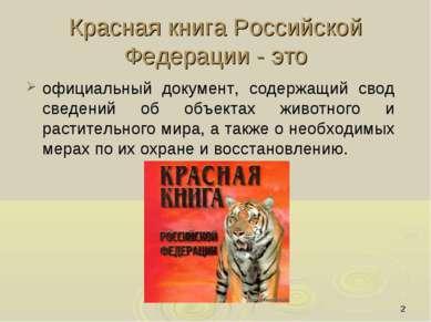 * Красная книга Российской Федерации - это официальный документ, содержащий с...