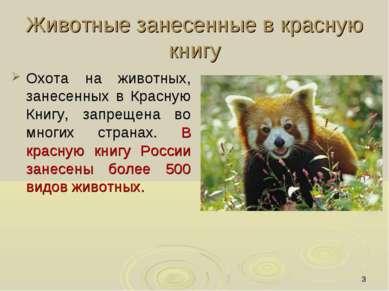 * Животные занесенные в красную книгу Охота на животных, занесенных в Красную...