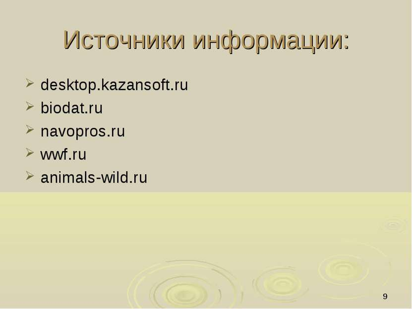 * Источники информации: desktop.kazansoft.ru biodat.ru navopros.ru wwf.ru ani...