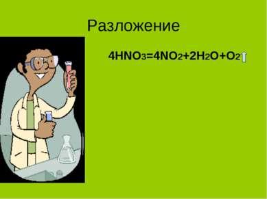 Разложение 4HNO3=4NO2+2H2O+O2