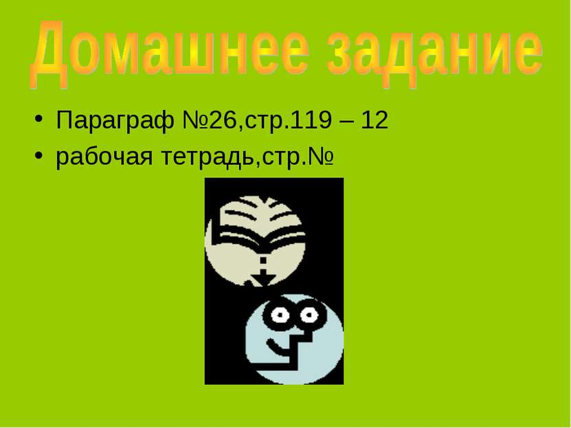 Параграф №26,стр.119 – 12 рабочая тетрадь,стр.№