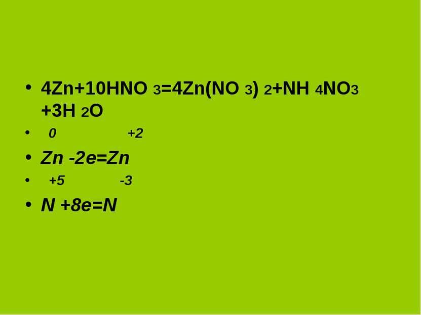 4Zn+10HNO 3=4Zn(NO 3) 2+NH 4NO3 +3H 2O 0 +2 Zn -2e=Zn +5 -3 N +8e=N