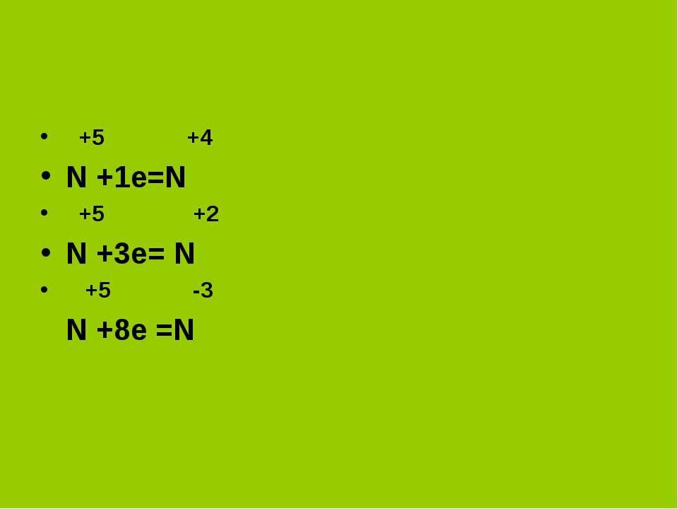 +5 +4 N +1e=N +5 +2 N +3е= N +5 -3 N +8e =N