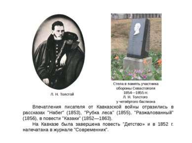 Стела в память участника обороны Севастополя 1854—1855гг. Л.Н.Толстого у ч...