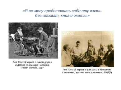 Лев Толстой играет с сыном друга и издателя Владимира Черткова, Ясная Поляна,...