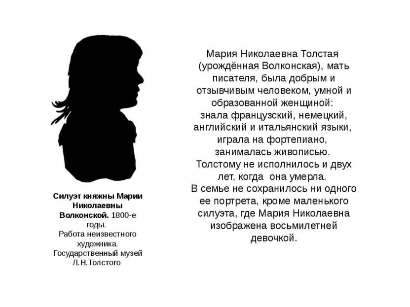 Силуэт княжны Марии Николаевны Волконской. 1800-е годы. Работа неизвестного х...