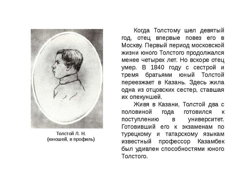 Когда Толстому шел девятый год, отец впервые повез его в Москву. Первый перио...