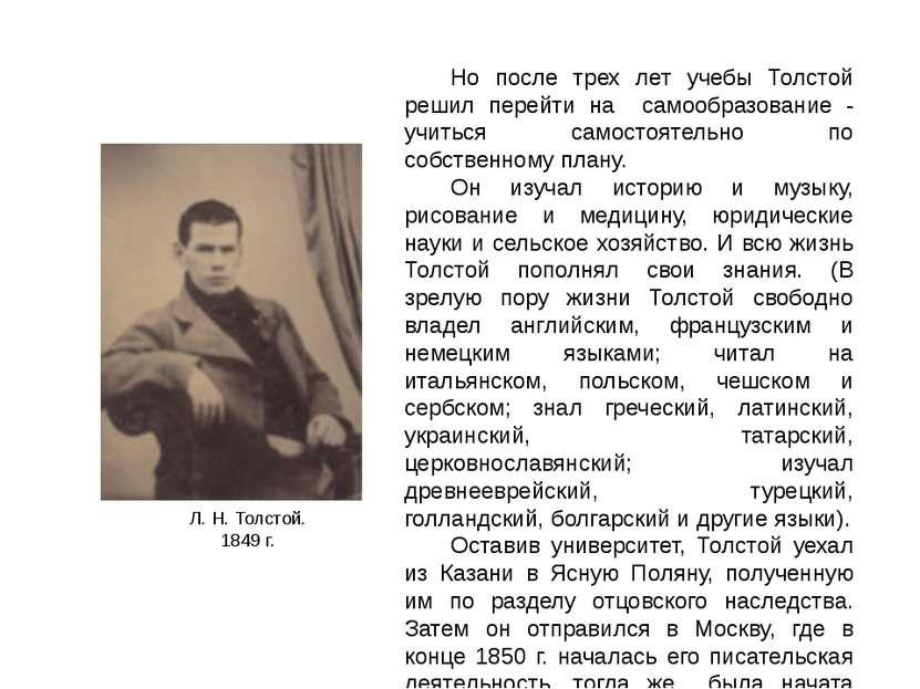 Но после трех лет учебы Толстой решил перейти на самообразование - учиться са...